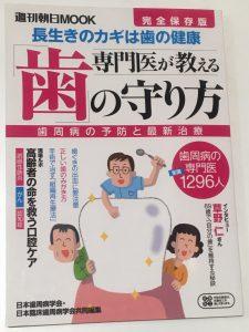 専門医が教える歯の守り方